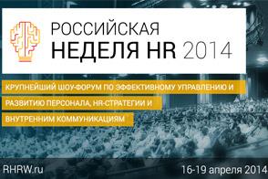 RHWR 2014