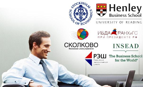 MBA и обучение для топ-менеджеров