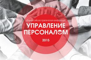 HR-форум: «Управление персоналом-2015»
