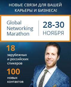 Международный марафон нетворкинга