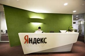 Яндекс Офис