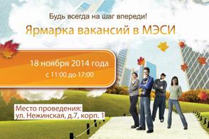 Ярмарка вакансий МЭСИ - Ноябрь 2014 г