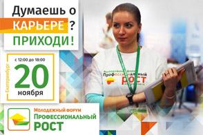 Ярмарка вакансий для студентов Екатеринбург