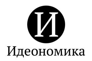 Идеономика