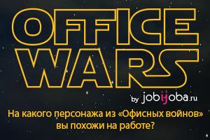 «Звёздные войны»